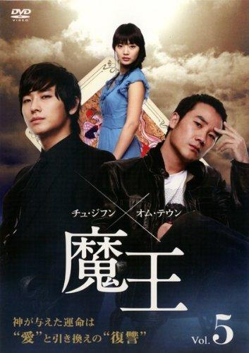 魔王 vol.5