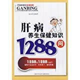 img - for 1288 Questions about Health Care Knowledge of Liver Disease (Chinese Edition) book / textbook / text book