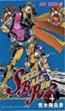 Jojo's bizarre adventure - Saison 7 - Steel Ball Run Vol.4