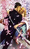 龍の艶華 桜の闘犬 (AZ NOVELS)