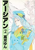 アーシアン (2) (ウィングス・コミックス)