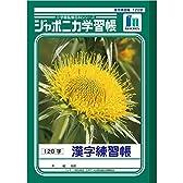 ショウワノート ジャポニカ学習帳 漢字練習帳 120字 JL-50-2 5冊パック*5