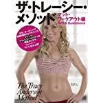 ザ・トレーシー・メソッド DVD Book