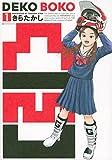 凸凹 DEKOBOKO / きら たかし のシリーズ情報を見る