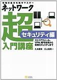 ネットワーク超入門講座 セキュリティ編