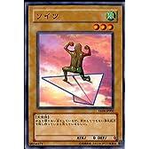 【シングルカード】遊戯王 ソイツ EE04-JP002 ノーマル