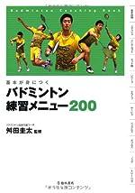 基本が身につく バドミントン 練習メニュー200 (池田書店のスポーツ練習メニューシリーズ)