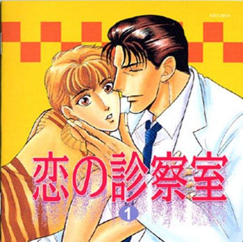 恋の診察室(1)