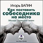 Kak postavit' sobesednika na mesto: Metody slovesnoy ataki | I. O. Vagin