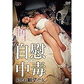 自慰中毒 犯され願望の女 [DVD]