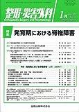 整形・災害外科 2012年 01月号 [雑誌]