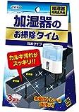 加湿器のお掃除タイム 30g×3袋