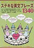 ステキな英文フレーズ1340―各種クラフト、グリーティングカード&アルバム作り、ペインティング、刺しゅうなどにすぐ使える (ブティック・ムック (no.680))