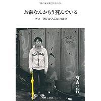 Amazon.co.jp: お前なんかもう死んでいる プロ一発屋に学ぶ50の法則 電子書籍: 有吉 弘行: Kindleストア