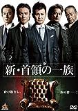 新・首領の一族 [DVD]