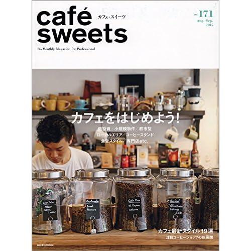 cafe-sweets (カフェ-スイーツ) vol.171 (柴田書店MOOK)