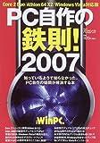 PC自作の鉄則!—知ってるようで知らなかった、PC自作の疑問が解消する本 (2007) (日経BPパソコンベストムック)