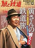 旅と鉄道増刊 『寅さんの鉄道旅』 2012年 12月号