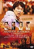 ゴールデンスランバー<廉価版>[DVD]