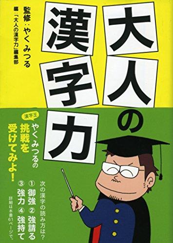 大人の漢字力 (黄金文庫)