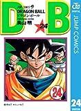 DRAGON BALL モノクロ版 24: 巻24 (ジャンプコミックスDIGITAL)