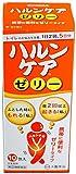 【指定第2類医薬品】ハルンケアゼリー 10包