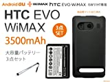 au HTC EVO WiMAX ISW11HT 3500mAh大容量バッテリー3点セット