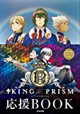 KING OF PRISM by PrettyRhythm 応援BOOK