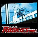 ROOKIES オリジナル・サウンドトラック
