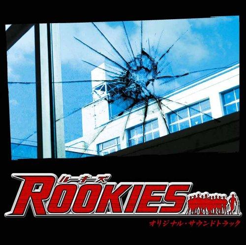 『ROOKIES オリジナル・サウンドトラック』(TVサントラ)の感想(1レビュー)