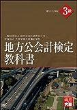 地方公会計検定教科書3級