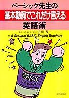 ベーシック先生の基本動詞でこれだけ言える英語術