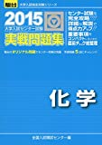 大学入試センター試験実戦問題集化学 2015 (大学入試完全対策シリーズ)