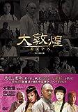 大敦煌-異国介入- DVD-BOX II(中巻)[DVD]