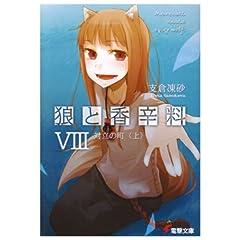 【クリックでお店のこの商品のページへ】狼と香辛料〈8〉対立の町(上) (電撃文庫): 支倉 凍砂, 文倉 十: 本