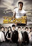 エデンの東[ノーカット版] DVD-BOX2