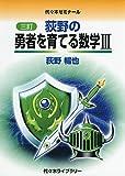 荻野の勇者を育てる数学3―代々木ゼミナール