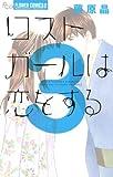 ロストガールは恋をする 3 (フラワーコミックス)