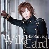 多田宏「Wild Card」