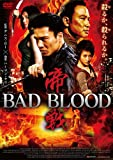 帝戦 ~BAD BLOOD~ [DVD]