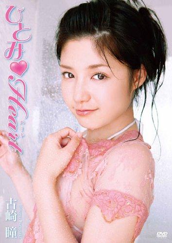 古崎瞳 ひとみ Heart [DVD]