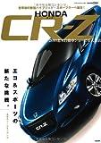 HONDA CR-Z (CARTOP MOOK)