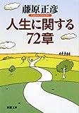 人生に関する72章 (新潮文庫)