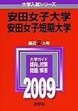 安田女子大学・安田女子短期大学 [2009年版 大学入試シリーズ] (大学入試シリーズ 508)