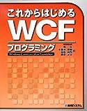 これからはじめるWCFプログラミング