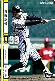 オーナーズリーグ2014 01 OL17 096 阪神タイガース/狩野恵輔 返り咲きミート NW