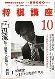NHK 将棋講座 2011年 10月号 [雑誌]