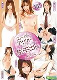 スーパーアイドルにタップリ生中出し フル・スロットル [DVD]