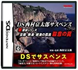 DS 『DS西村京太郎サスペンス 新探偵シリーズ「京都・熱海・絶海の孤島 殺意の罠」』