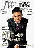 JW Vol.2 裁判員制度徹底解剖 ジュディシャルワールド(THE JUDICIAL WORLD)